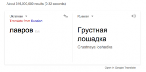 Ukrainian to Russian mis-translate 2