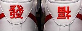 Nike translation fail